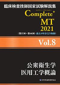 Complete+MT2021 Vol.8 公衆衛生学/医用工学概論