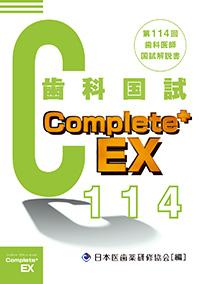 Complete+EX 第114回歯科医師国試解説書