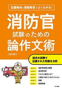 消防官試験のための論作文術【改訂版】