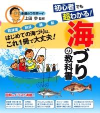 海づりの教科書