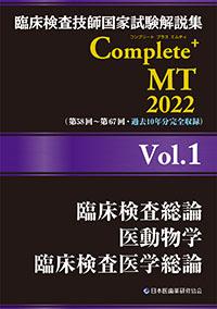 Complete+MT2022 Vol.1<br>臨床検査総論/医動物学/臨床検査医学総論