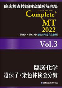 Complete+MT2022 Vol.3<br>臨床化学/遺伝子・染色体検査分野