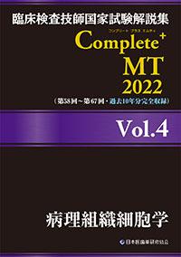 Complete+MT2022 Vol.4<br>病理組織細胞学