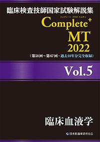 Complete+MT2022 Vol.5<br>臨床血液学
