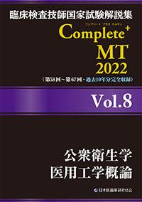 Complete+MT2022 Vol.8<br>公衆衛生学/医用工学概論