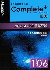 Complete+ EX 第106回歯科国試解説