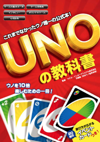 UNOの教科書