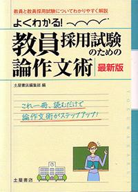 教員採用試験のための論作文術 最新版