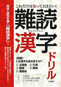 難読漢字ドリル