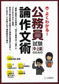 公務員試験【中・上級】のための論作文術