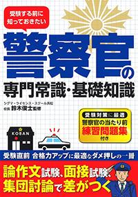 警察官の専門常識・基礎知識
