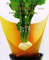 詩歌で伝える和食七つ菜