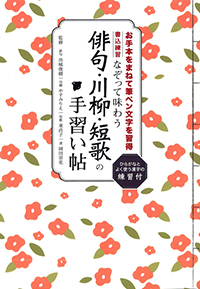 俳句・川柳・短歌の手習い帖