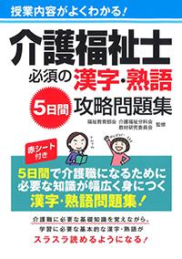 介護福祉士必須の漢字・熟語 5日間攻略問題集