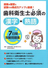 歯科衛生士必須の漢字・熟語 7日間攻略問題集