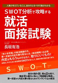 SWOT分析で攻略する 就活面接試験