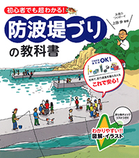 防波堤づりの教科書
