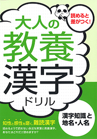 大人の教養漢字ドリル 〜漢字知識と地名・人名〜