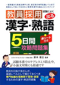 教員採用試験によく出る漢字・熟語 5日間攻略問題集