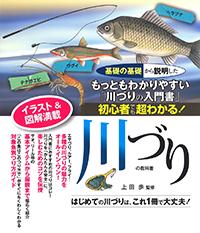 川づりの教科書