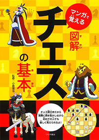 マンガで覚える 図解 チェスの基本