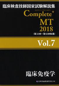 Complete+ MT 2018 Vol.7 臨床免疫学