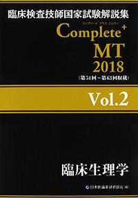 Complete+ MT 2018 Vol.2 臨床生理学
