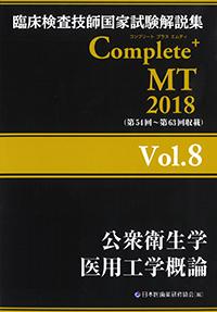 Complete+MT 2018 Vol.8 公衆衛生学/医用工学概論