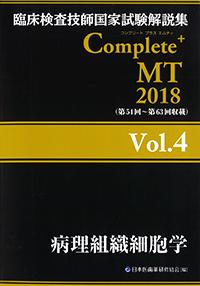 Complete+MT Vol.4 病理組織細胞学