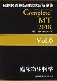 Complete+MT Vol.6 臨床微生物学