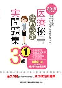医療秘書技能検定実問題集3級(1)
