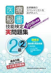 医療秘書技能検定実問題集2級(2)
