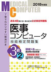 医事コンピュータ技能検定問題集3級(2)