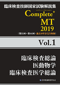 Complete+MT 2019 Vol.1 臨床検査総論/医動物学/臨床検査医学総論