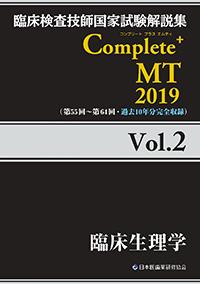 Complete+MT 2019 Vol.2 臨床生理学