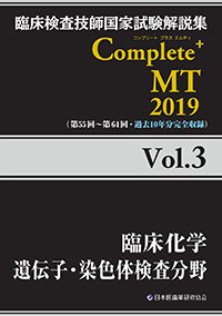 Complete+MT 2019 Vol.3 臨床化学/遺伝子・染色体検査分野