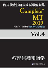 Complete+MT 2019 Vol.4 病理組織細胞学