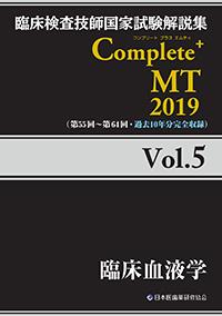 Complete+MT 2019 Vol.5 臨床血液学