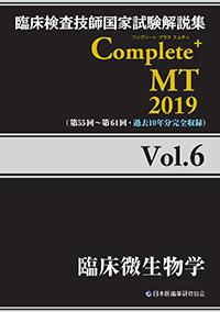 Complete+MT 2019 Vol.6 臨床微生物学