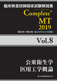 Complete+MT 2019 Vol.8 公衆衛生学/医用工学概論