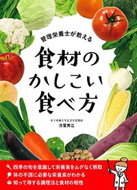 管理栄養士が教える 食材のかしこい食べ方