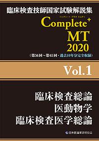 Complete+MT 2020 Vol.1 臨床検査総論/医動物学/臨床検査医学総論