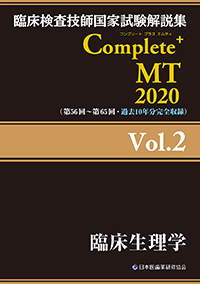 Complete+MT 2020 Vol.2 臨床生理学