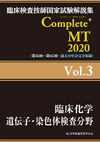 Complete+MT 2020 Vol.3 臨床化学/遺伝子・染色体検査分野