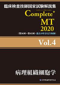 Complete+MT 2020 Vol.4 病理組織細胞学