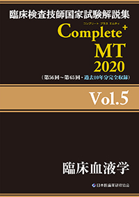 Complete+MT 2020 Vol.5 臨床血液学