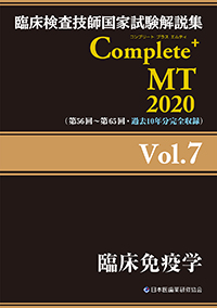 Complete+MT 2020 Vol.7 臨床免疫学