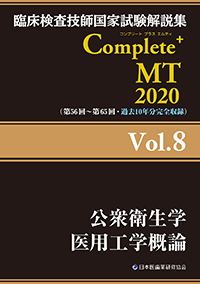 Complete+MT 2020 Vol.8 臨床免疫学