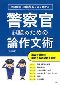 警察官試験のための論作文術【改訂版】