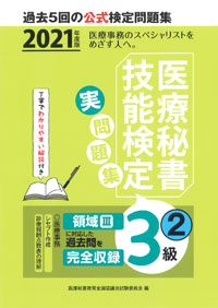 医療秘書技能検定実問題集3級(2)